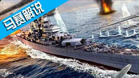 巅峰战舰巡洋舰实况解析 体验大型海战