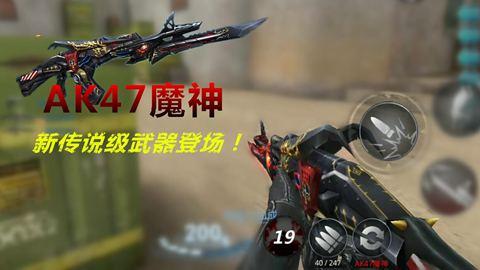 生死狙击手游传说级武器AK47魔神登场!