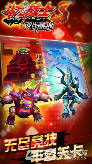 斗龙战士3火线酷跑游戏截图