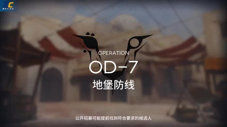 明日方舟【OD-7】