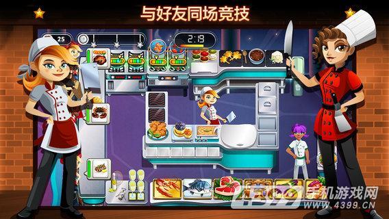 地狱厨神游戏截图