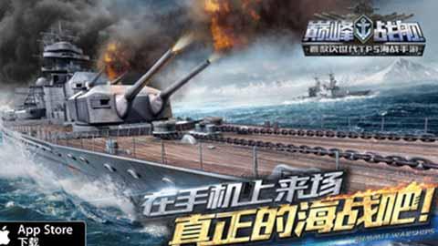 马赛解说巅峰战舰之新手入门介绍