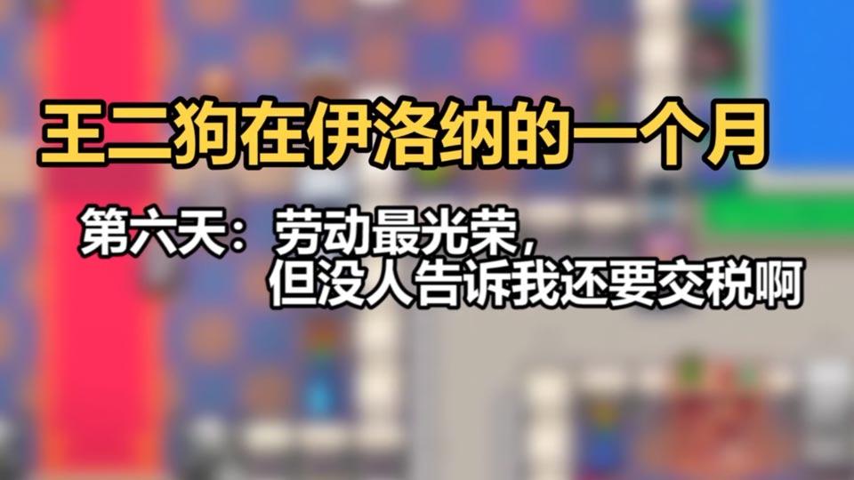 【鬼畜小剧场】第6期:劳动最光荣,没人告诉我还要交税啊啊啊!