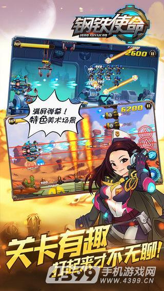 钢铁使命游戏截图