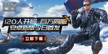 《终结者2》今日免激活码不删档 120人开局竞技