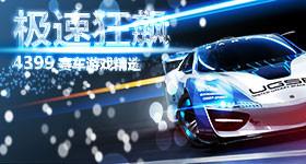 极速狂飙赛车游戏