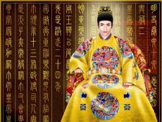 皇上深爱的女子皇上清除前朝逆党时为救皇上身亡   苏公公{自高清图片
