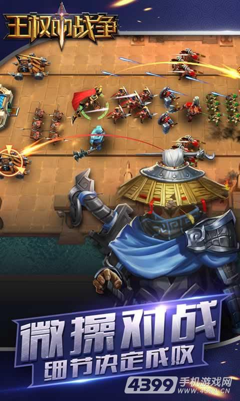 王权的战争游戏截图