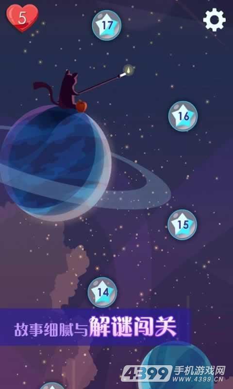 喵星旅人游戏截图