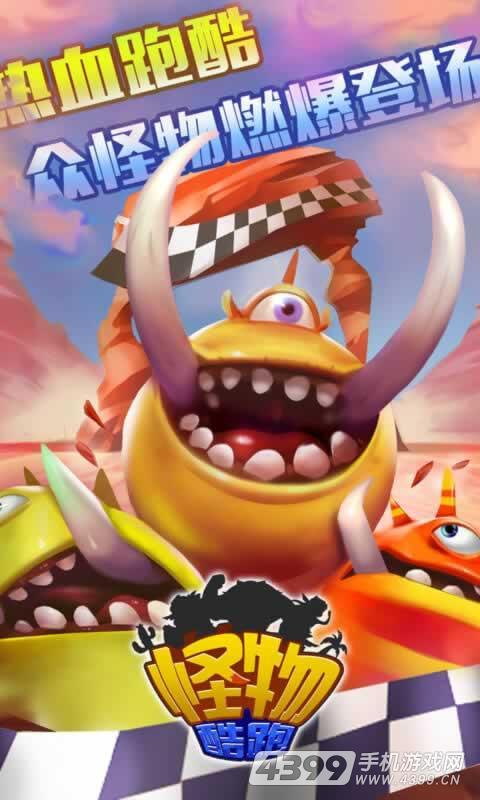 怪物酷跑游戏截图