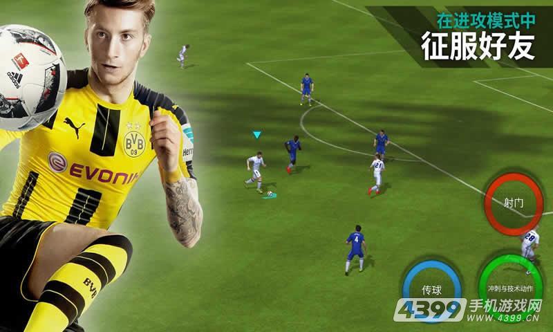 FIFA17游戏截图