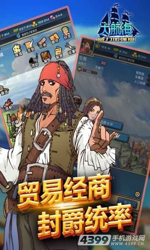 大航海威力加强版游戏截图