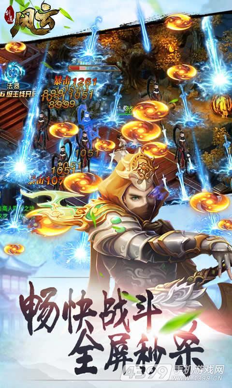 剑道风云游戏截图