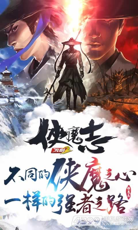 刀剑2侠魔志游戏截图