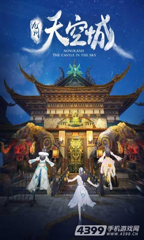 九州天空城游戏截图
