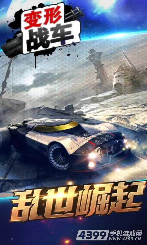 变形战车:突袭   游戏截图