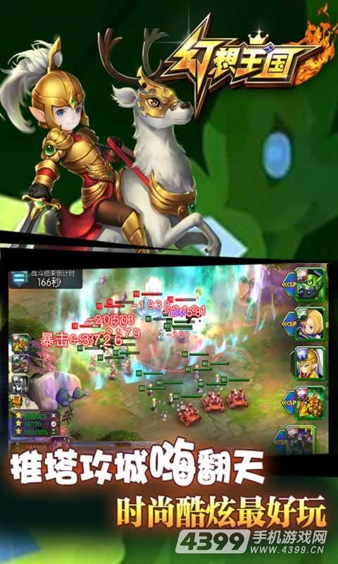 百万骑士团游戏截图