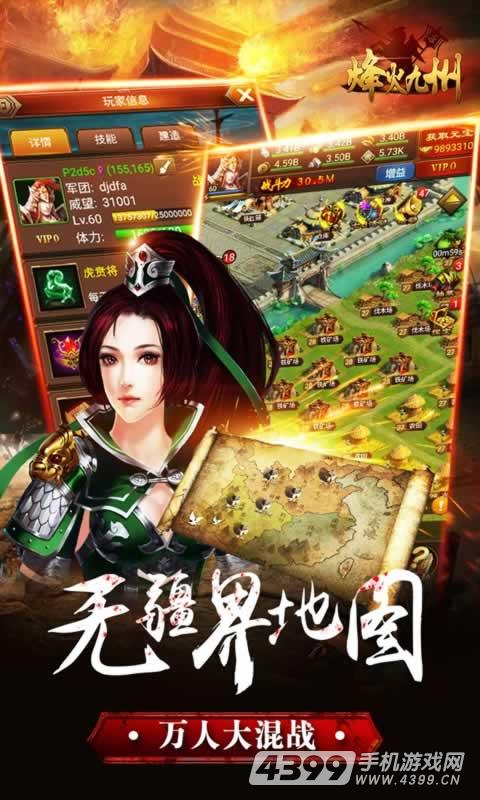 烽火九州游戏截图