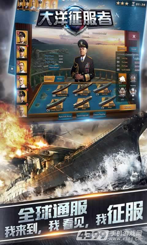 大洋征服者游戏截图