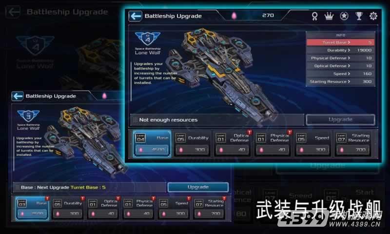 战舰孤狼:太空射手游戏截图