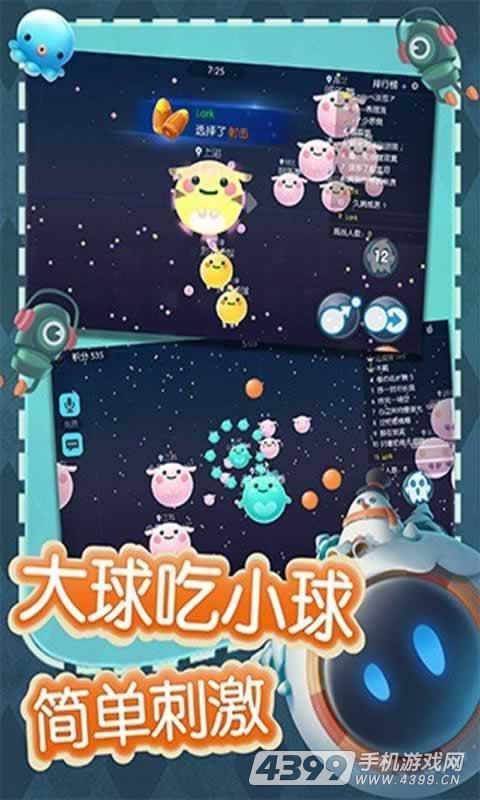 欢乐大星球游戏截图