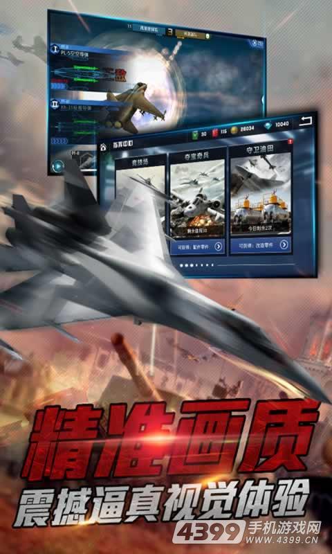 血战长空:大国崛起游戏截图
