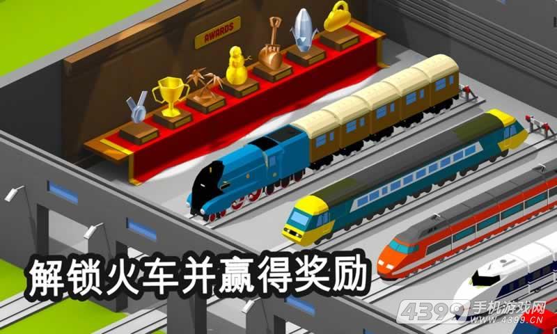火车调度员游戏截图