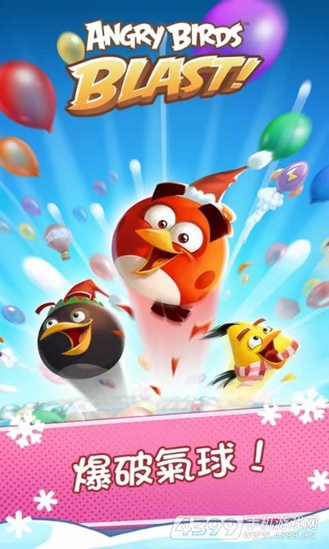 愤怒的小鸟:爆破游戏截图