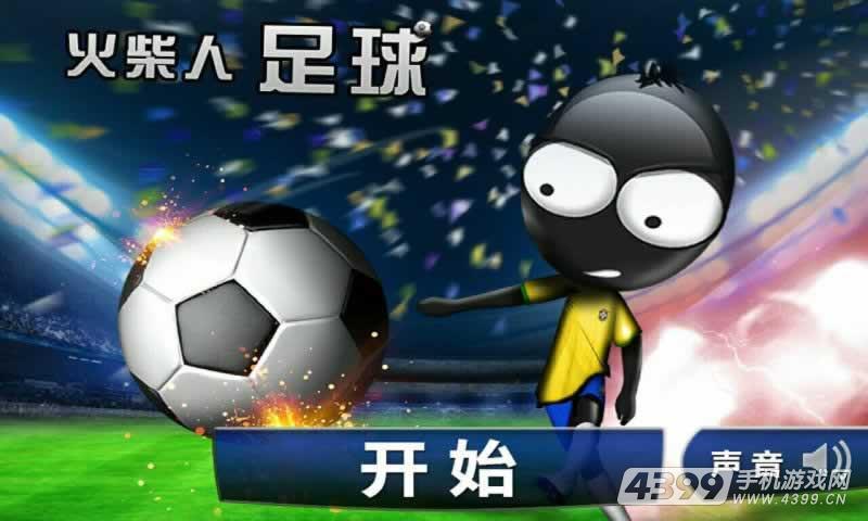 火柴人足球2014游戏截图
