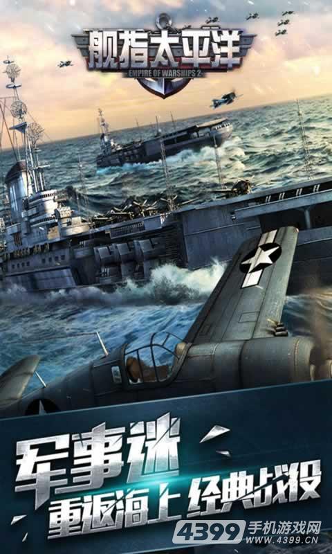 舰指太平洋游戏截图