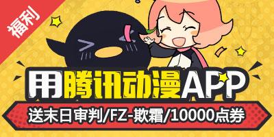 【第5期】用腾讯动漫APP 100%得50盒币
