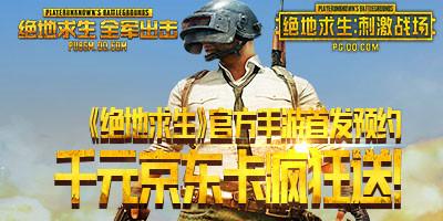 《绝地求生》系列游戏首发预约,千元京东卡疯狂送!