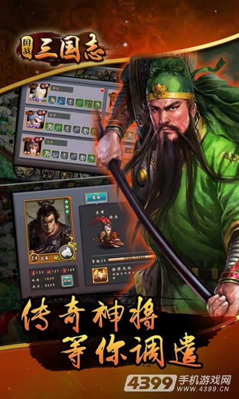 国战三国志游戏截图
