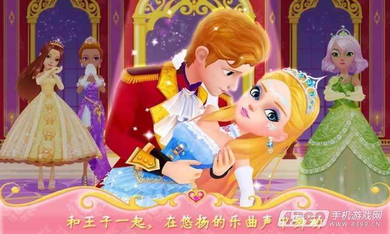 公主的梦幻舞会游戏截图