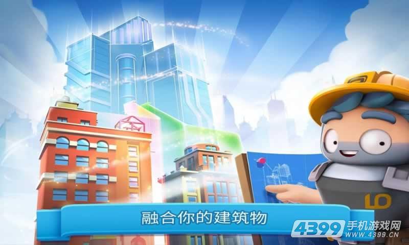 炫动城市游戏截图
