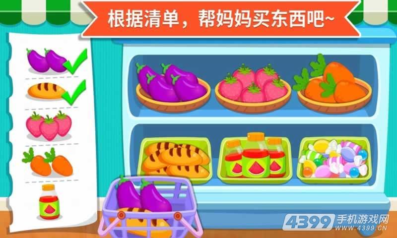 宝宝超市游戏截图