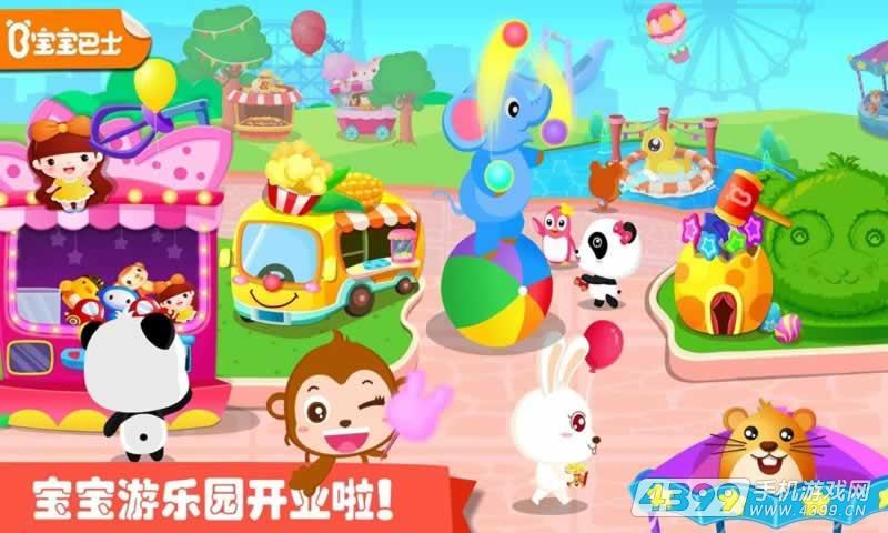 宝宝游乐园游戏截图