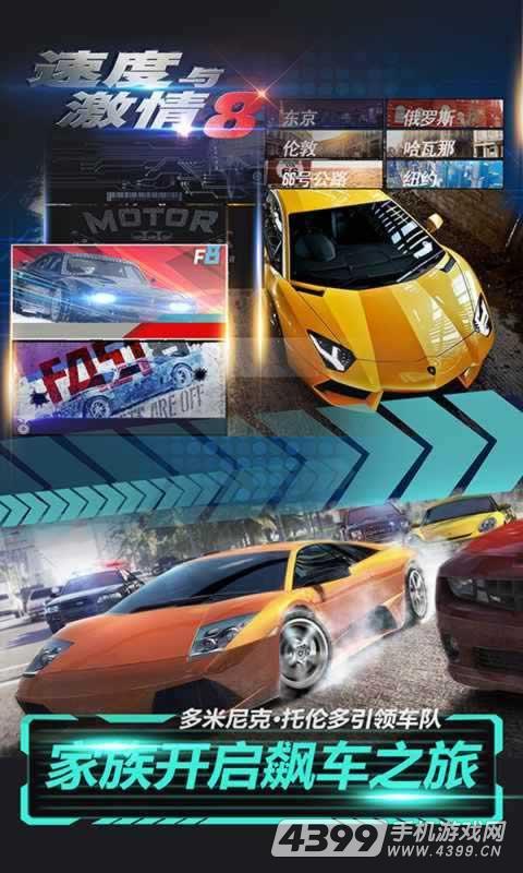 速度与激情8游戏截图