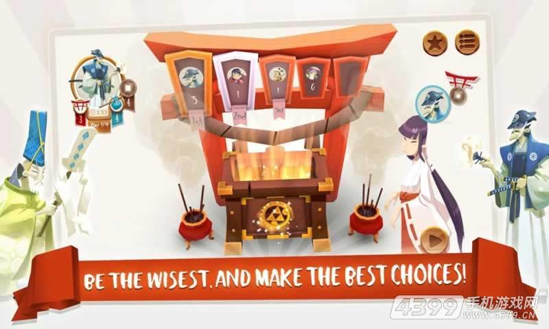 东海道游戏截图