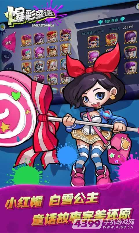 爆彩童话游戏截图