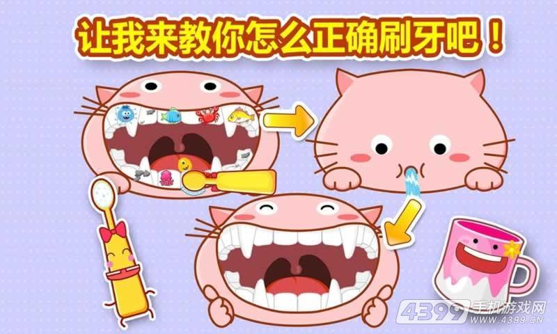 宝宝爱刷牙游戏截图