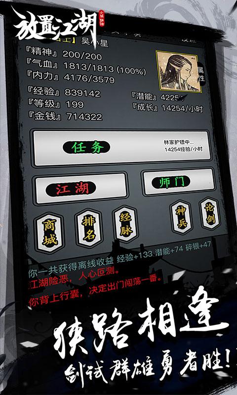 放置江湖(新武功绝学)