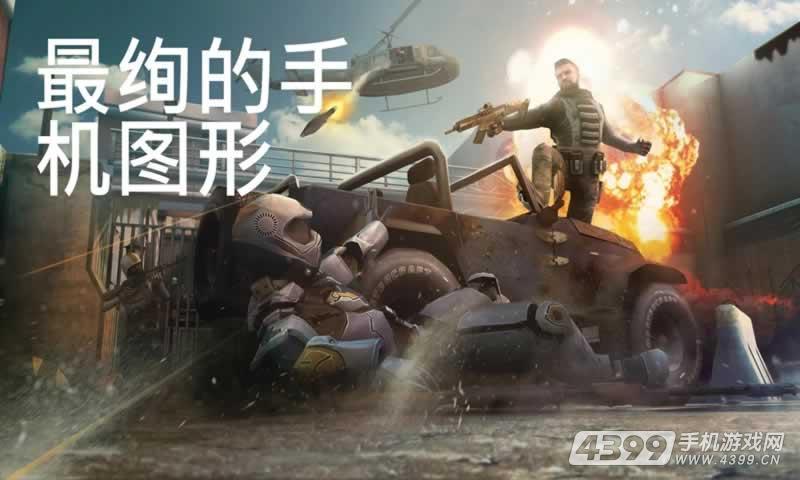 火力掩护游戏截图