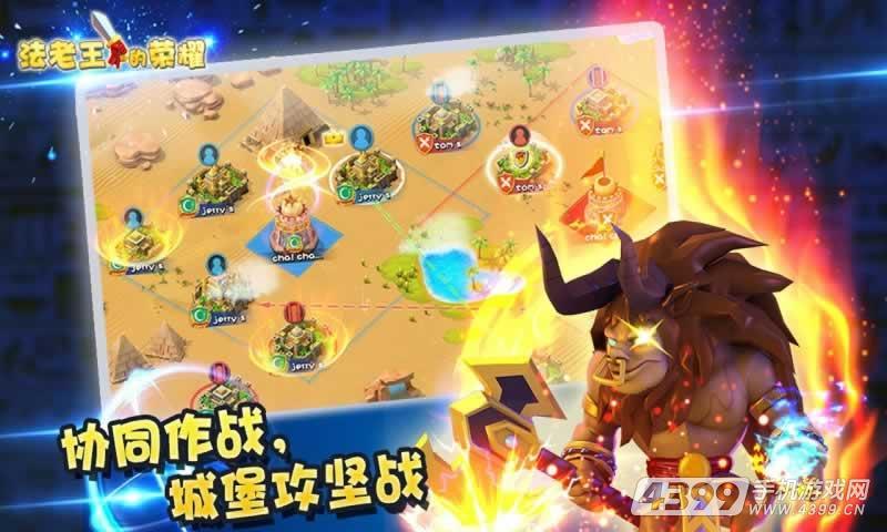 法老王的荣耀游戏截图