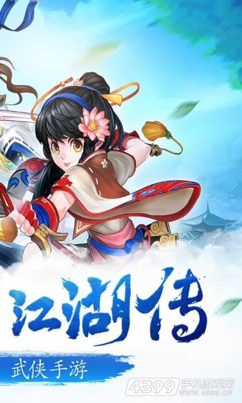 剑破江湖游戏截图