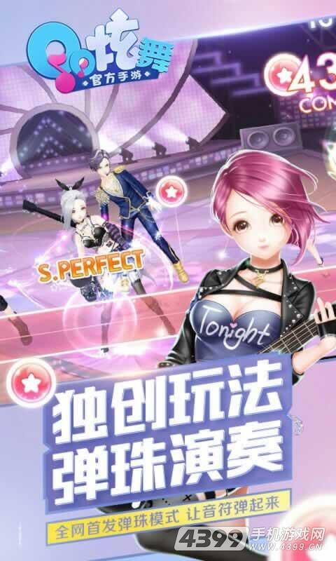 QQ炫舞手游游戏截图
