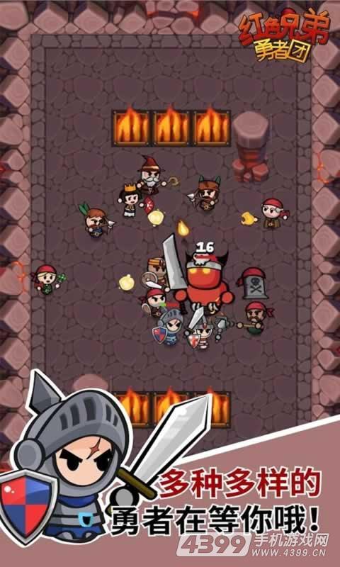 红色兄弟勇者团游戏截图