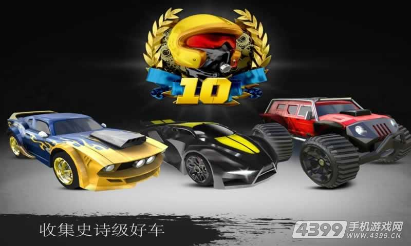 GX赛车游戏截图