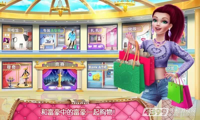 白富美的购物之旅游戏截图