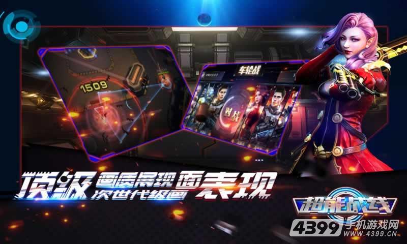 超能战线游戏截图